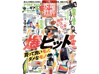 【家電批評6月号】新商品から定番品まで「爆ヒット家電 買って良いものダメなもの」を総力特集!