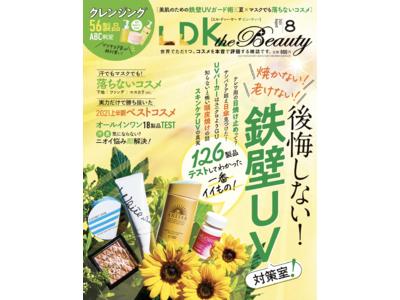 2021上半期ベストコスメ決定! リップやファンデ、化粧水など本当に推せるモノだけを大発表【LDK the Beauty 8月号】