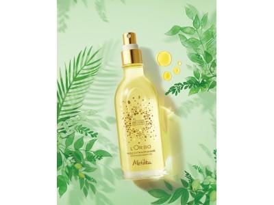 メルヴィータ「自然の宝石」5種のオーガニック種子オイルをブレンドしたゴールドのマルチボディオイルを発売