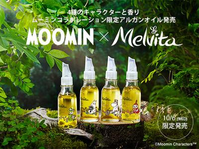 オーガニックコスメのメルヴィータからムーミンのコラボオイル新発売。4種の香りとキャラクターでオイル美容