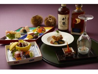 【ロイヤルパークホテル】日本料理×ウイスキー!料理長特別会席とウイスキーセミナーを9月PFに開催。