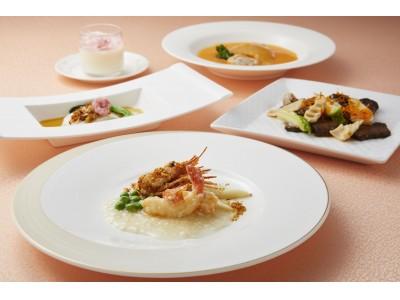 【ロイヤルパークホテル】春限定!季節感を演出した「桂花苑」料理長の新ディナーコースを発売。