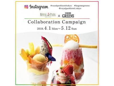 【ロイヤルパークホテル】カゴメ「GREENS」とのInstagramコラボキャンペーンを展開!4/1~コラボ商品発売。