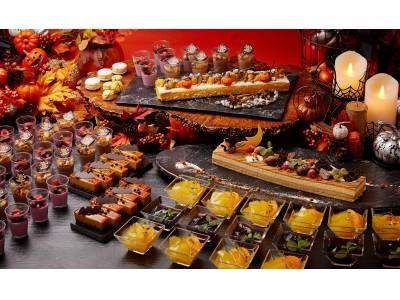 【ロイヤルパークホテル】10月限定!粋なホテルで楽しむ大人のハロウィン「ハロウィンフェア」開催。