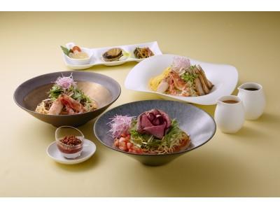 【ロイヤルパークホテル】人気の夏グルメ「涼麺」が登場。新作は贅沢なローストビーフ入り担々麺!
