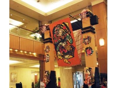 【ロイヤルパークホテル】これぞ日本のお正月!伝統の手書き江戸角凧などの新春装飾
