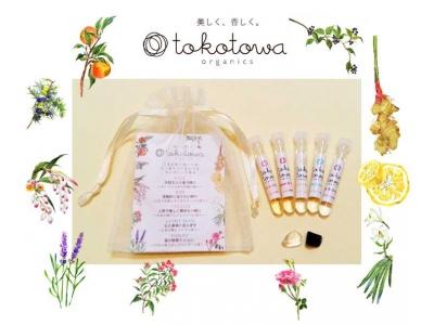 News Release 日本のオーガニック香水ブランドtokotowa organicsよりオーガニックパフュームのトライアルセットが9月26日より限定発売!