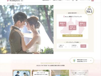 静岡花嫁必見!インスタNo.1のウェディングニュースが、静岡県の結婚式場掲載数No.1*の「ウェディングニュース静岡」を正式リリース。自分たちにぴったりの結婚式場との出会いをサポートします。