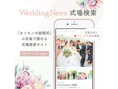 ブライダル業界初!実例写真で探せる結婚式場のメタサーチサービス「ウェディングニュース式場検索」をローンチ