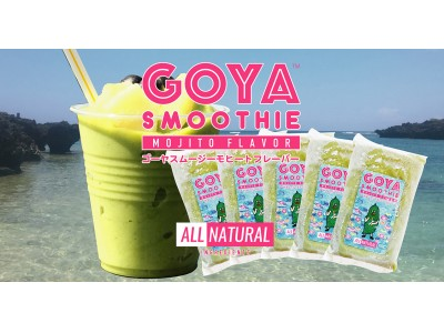 免疫力を高め、腸活に効く。無添加冷凍スムージーパック「GOYA Smoothie(TM)️ ゴーヤスムージー モヒートフレーバー」新発売!