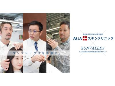 「AGAスキンクリニック」×ヘアサロン「SUNVALLEY」医療と美容のコラボプロジェクト始動、青森・恵比寿・藤沢・奈良西大寺に新規開院し全国54院に