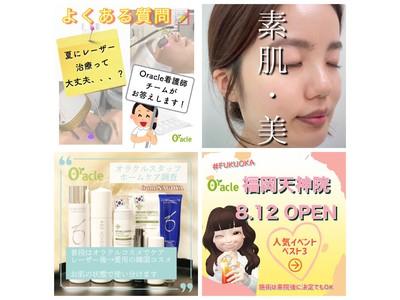 韓国に近い都市「福岡」に!韓国の『オラクル美容皮膚科』日本4号店がOPEN!