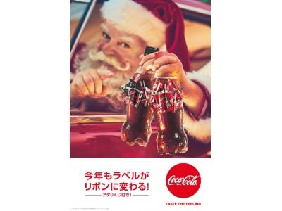 """昨年大好評の""""リボンボトル""""が帰ってきた!今年はアタリくじ付き!「コカ・コーラ」ウィンターキャンペーン2017"""