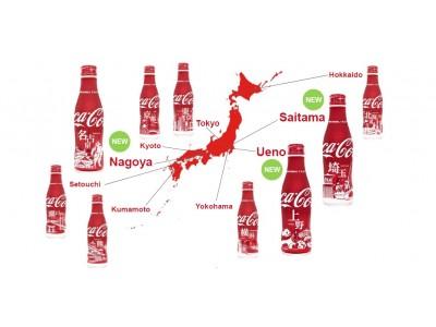 上野・埼玉・名古屋限定ボトルが新登場!「コカ・コーラ」スリムボトル 地域デザイン11月20日から発売