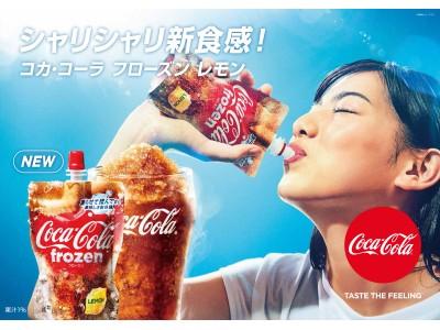 夏にぴったりの冷たい刺激と新しい食感が楽しめる 世界初※1!パウチごと凍らせて揉んで飲む「コカ・コーラ フローズン レモン」4月16日(月)から新発売