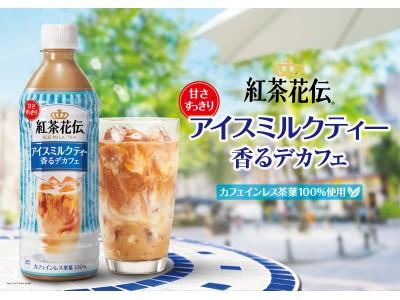カフェインレス茶葉100%使用、甘さすっきりでごくごく飲める「紅茶花伝 アイスミルクティー 香るデカフェ」5月28日(月)から全国で新発売