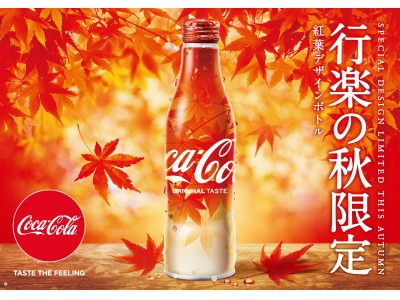 日本の秋の情緒を楽しめる新デザイン「コカ・コーラ」スリムボトル 2018年 紅葉デザイン8月20日(月)から期間限定発売 秋の行楽シーズンや食欲の秋のお供にぴったり