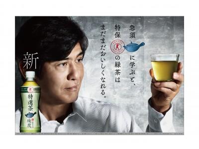 """日本で唯一※の、""""にごり""""のある急須でいれたような味わいの特保緑茶「綾鷹 特選茶」 発売開始2日で出荷数1,000万本を突破"""