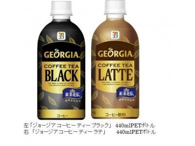 日本コカ・コーラ×セブン&アイ共同企画 コーヒーと紅茶のいいとこどり! 絶妙なミックスが織りなす新感覚のコーヒー セブンプレミアム × ジョージア「ジョージア コーヒー ティー」
