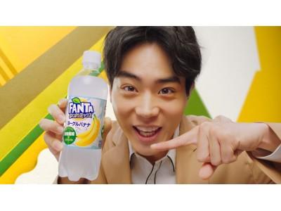 菅田将暉さんが巨大な街頭ビジョンから訴えるバナナ味の「ファンタ」がおいしくて...「そんなバナナ」!?