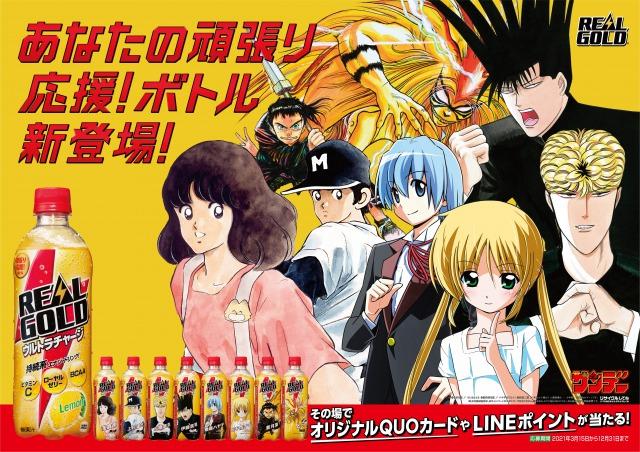 「タッチ」、「今日から俺は!!」など人気マンガのキャラクターがやる気アップをサポート「リアルゴールド あなたの頑張り応援!ボトル」3月15日(月)より全国発売