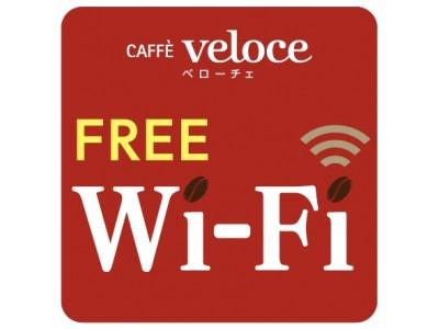 カフェ・ベローチェを運営する(株)シャノアール系列店で11月20日(月)よりFree Wi-Fiサービスを順次開始。