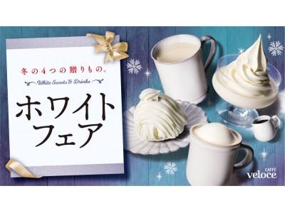 カフェ・ベローチェより,12/1から4つの真っ白な新商品が登場!!『ホワイトフェア  ~冬の4つの贈り物~』