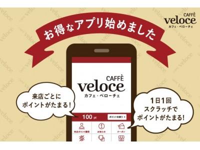 「カフェ・ベローチェ」初のお得な公式アプリを配信開始!スマホでポイントを貯めて、限定クーポンに交換~初回ダウンロード特典!今なら対象ドリンク1杯無料~