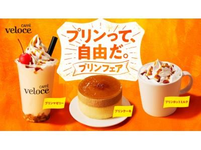飲むホットプリンに、ソフトクリーム×プリンのシェイク!?カフェ・ベローチェよりプリンをアレンジした3つのプリンメニューが新登場!「プリンフェア~プリンって、自由だ。~」を10月7日より開催