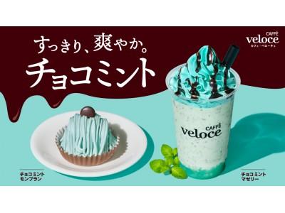 カフェ・ベローチェ、春の新作にすっきり、爽やか初のチョコミント商品が4月1日より新登場!~爽快シェイクとモンブラン仕立てのケーキの2種~
