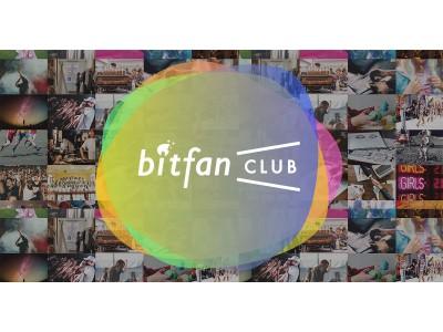 SKIYAKI、ファンの熱量を見える化する「bitfan」のファンクラブサービス「bitfan CLUB」のティザーサイト公開