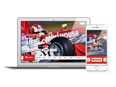 14歳の美少女プロレーシングドライバーJujuのオフィシャルサイトがリニューアルオープン。新たに会員限定サービスを開始!