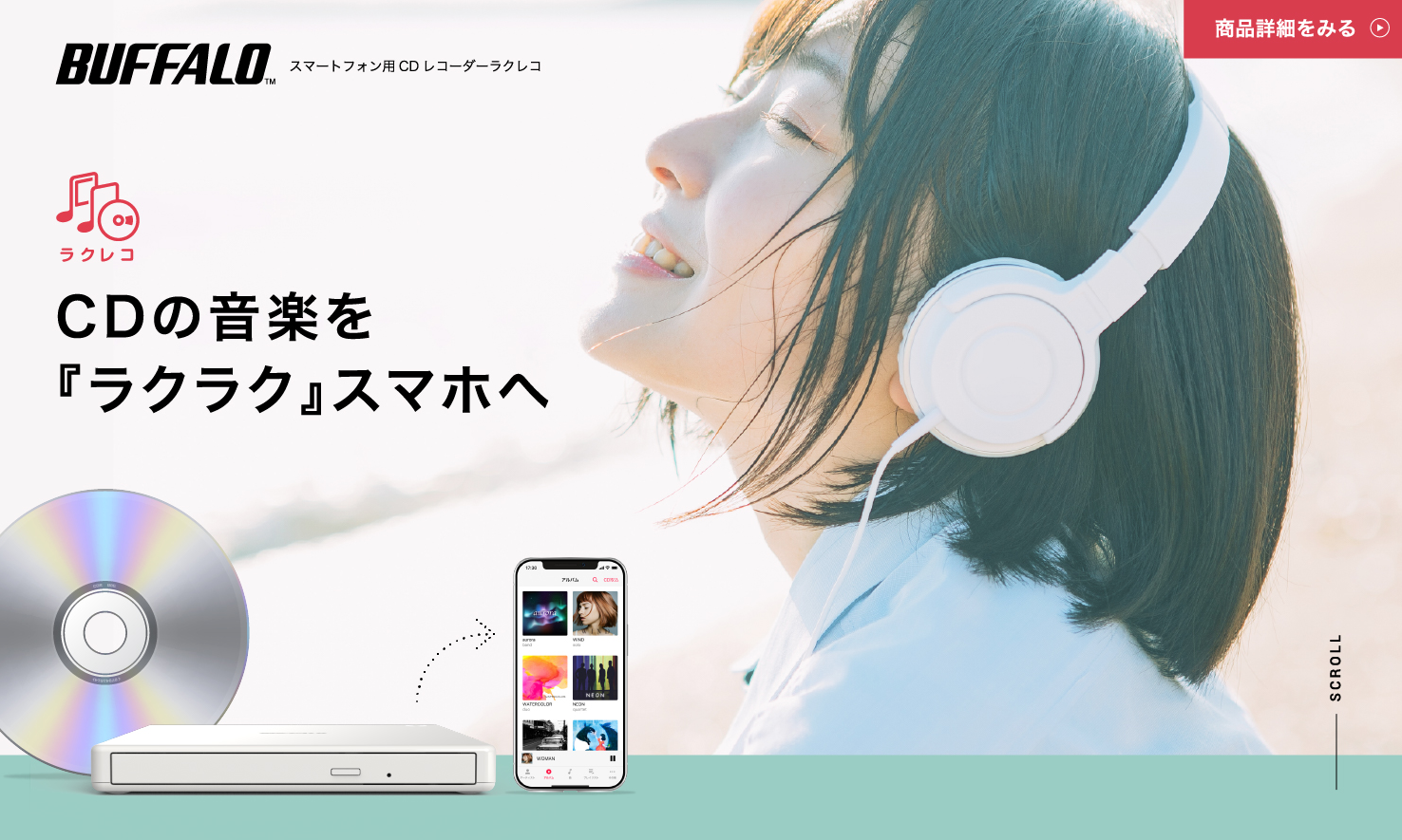 CDの音楽を手軽にスマホへ取り込めるCDレコーダー「ラクレコ」アプリが「歌詞追従表示」機能に対応