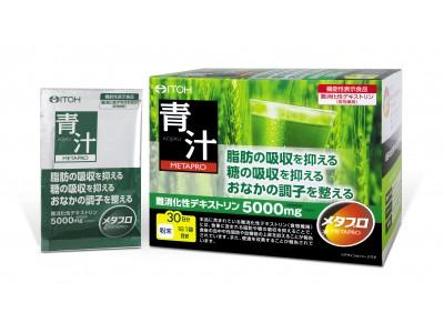 脂肪・糖・便通に着目した3つの機能性が報告されている難消化性デキストリン配合!【メタプロ青汁】