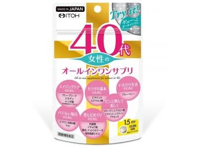 30代・40代女性に必要な栄養をまとめたオールインワンサプリメント。新発売!