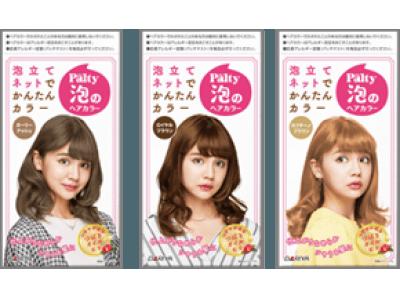 WEB動画風に「泡のヘアカラー」の魅力をお届け!村田倫子さん初CM出演。「パルティ 泡のヘアカラー」 10月1日(月)~TVCM放映開始。