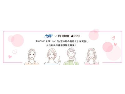 PHONE APPLIが「生理休暇の有給化」を実施し、女性社員の健康課題を解決!