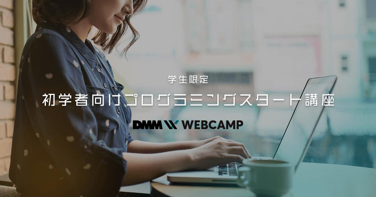 DMM WEBCAMP、春季限定で「学生向けプログラミング学習サービス」を無償提供