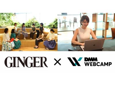 女性ファッション・ライフスタイル誌の「GINGER」とプログラミングスクール「DMM WEBCAMP」がコラボ!『GINGER PROGRAMMING CLUB』を発足
