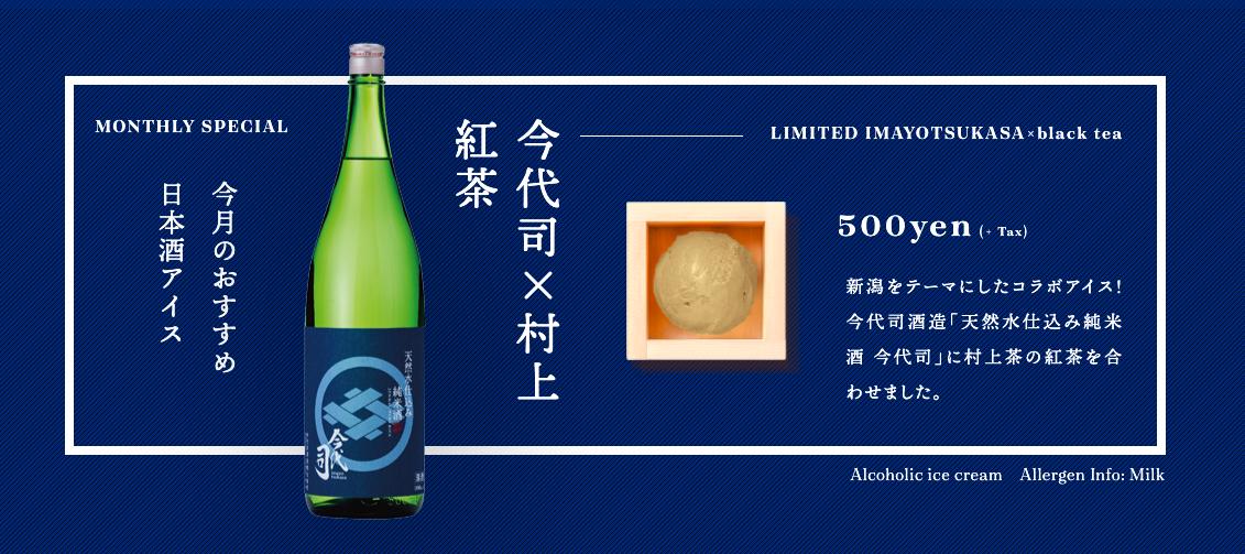 日本酒アイスクリーム専門店『SAKEICE』から新潟・今代司酒造「天然水仕込み純米酒 今代司」に、国内北限のお茶の栽培地で育てられた「村上茶」を合わせた日本酒アイスが登場