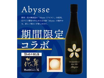 日本酒アイスクリーム専門店『SAKEICE(サケアイス)』から静岡・花の舞酒造の「Abysse(アビス)」を使った【Abysse】アイスが渋谷店に登場!
