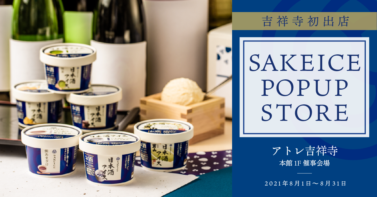 【吉祥寺初出店】日本酒アイスクリーム専門店『SAKEICE(サケアイス)』がアトレ吉祥寺でポップアップストアを2021年8月1日~8月31日に限定OPEN