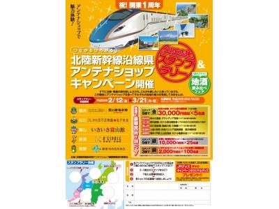 北陸新幹線沿線県アンテナショップキャンペーン開催!