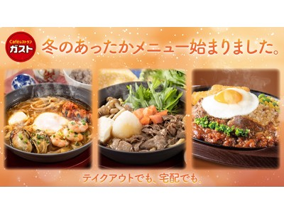 【ガスト】個鍋が嬉しい!ぷりっと牡蠣の海鮮チゲ&あっさりトマト入り牛すきやき「あったか特製鍋とテッパン肉料理」フェア