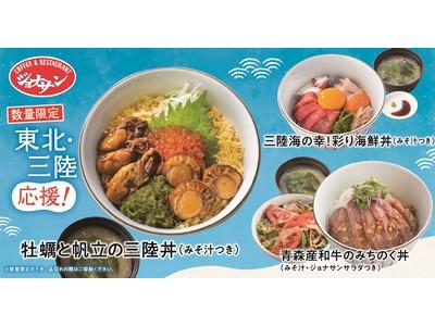 """ジョナサンで旅気分!食べて、東北応援も。東北?三陸産の魚介やお肉で仕上げた""""丼""""が登場"""