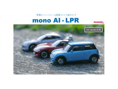 レンジャーシステムズ、ブレインズ社とAIカメラを活用した車番認識システム「mono AI-LPR」を共同開発!