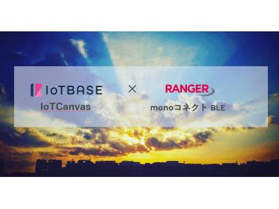レンジャーシステムズ、IoTコネクティングサービス「monoコネクトBLE」がIoTBASEの「IoTCanvas」と連携