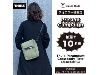 THULE公式インスタグラム(@zett̲thule) ショルダーバッグプレゼントキャンペーン開催中!