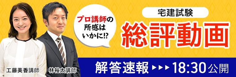 【令和3年度 宅建試験】解答速報を公開開始!