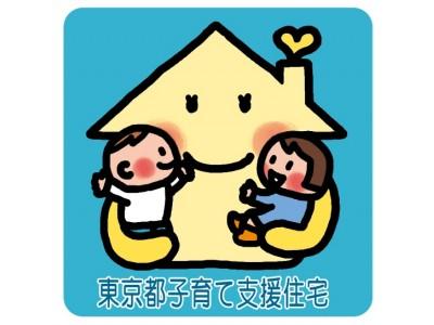 「提案型賃貸住宅」の推進について
